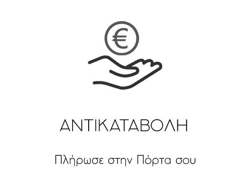 ΑΝΤΙΚΑΤΑΒΟΛΗ